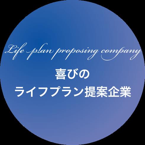 喜びのライフプラン提案企業